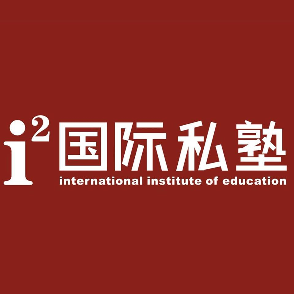 International Institute of Education